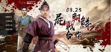 《CSO絕對武力》x《屍戰朝鮮》展開聯名活動