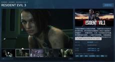 《惡靈古堡3:重制版》Steam評價跌至多半好評 流程太短是硬傷