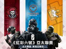 《虹彩六號》亞太聯賽北方賽區東南亞代表戰隊名單揭曉 Team Notorious 代表台灣出戰
