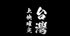 鬼滅之刃劇場版 : 無限列車 台灣確定上映