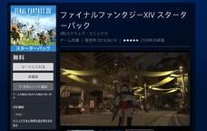 入門版《FF14》日本PSN限免還送30天月卡,歡迎抖M的你加入光之工具人