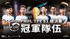 PMPL TPE S1 總決賽揭曉!恭喜 ULU 奪冠!