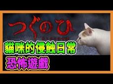 部影片翌日 つぐのひ 日常侵蝕系列 恐怖遊戲【翔龍】