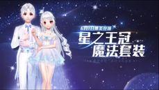 【爆料】極速領域-星之王冠魔法套裝 上架