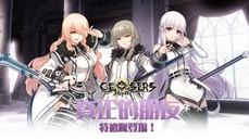 《封印者:CLOSERS》真正的朋友特遣隊「蕾比雅」四轉登場!神聖之戰新主題,單機玩家還是組隊好?