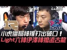 LPL 夏季賽 賽事精華 RNG vs LNG