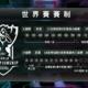 【S7英雄聯盟 - 世界賽】五大區入圍戰隊