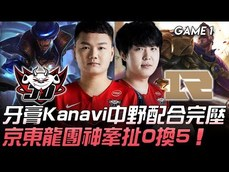LPL 夏季賽 賽事精華 JDG vs RNG