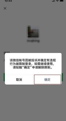 騰訊微信支付出包強制凍結用戶資金