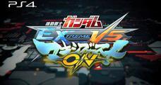PS4《機動戰士鋼彈 極限 VS. 極限爆發》試玩版上架