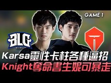 LPL 夏季賽 賽事精華 BLG vs TES