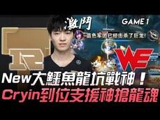 LPL 夏季賽 賽事精華 RNG vs WE