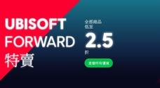 Ubisoft Forward特賣提前開跑 多項遊戲大作優惠  最高折扣75%