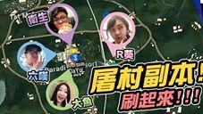 【小葵精華】挑戰天堂渡假村副本 ft.衛生 6tan 大魚