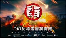 2020 CIB反毒電競挑戰賽 正式開放報名!!