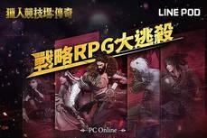 戰略大逃殺RPG《獵人競技場:傳奇》台灣LINE POD平台獨家上架