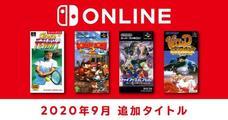 「任天堂Switch Online」9月經典免費遊戲