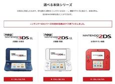 感謝陪伴!!任天堂3DS系列已停止生產