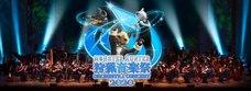 「魔物獵人狩獵音樂祭2020」在線舉辦時間