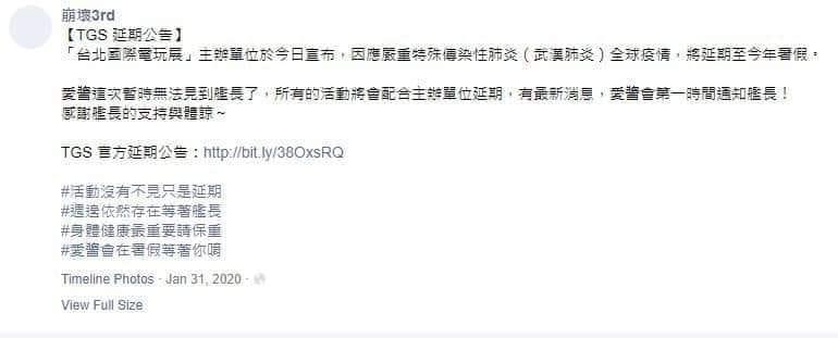 《崩壞3rd》官方稍早於官方臉書發表將終止與 Coser 蕾菈的合作,原因是過往蕾菈曾發表疑似「辱華」的言論