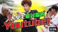 現在大學生最討厭的youtuber究竟是誰呢?