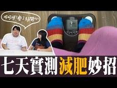 統神 & 003各國減肥療法大分析!!