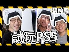 搶先試玩PS5 好羨慕RRR