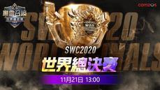 全球制霸!《魔靈召喚》SWC 2020世界總決賽即將開戰 看比賽抽iPhone12!