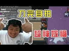 統神太空狼人殺完美詐欺騙過全場!!