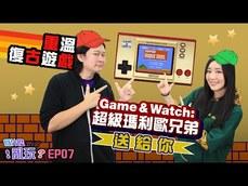 大魚廚爹的新節目!!!還有送Game & Watch