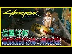 《Cyberpunk 2077》免費阿傑的槍、會說話的槍、傳奇裝 ...