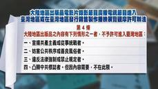 因中國童書「等爸爸回家」明年2月起中國出版品須送審