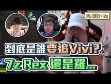 來聽VIVI解釋 到底是誰要追VIVI 7z Rex還是羅... ...
