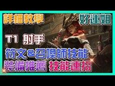 【激鬥峽谷】㊙️超詳細教學之『好運姐』篇?版本T1射手【呂砲】