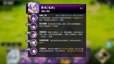 《關於我轉生變成史萊姆這檔事魔物之王》新手好朋友-A級紫苑使用心得