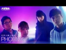 世界賽主題曲 Phoenix 中文版 阿樂、Nash、ZOD、湯米 ...