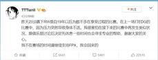 繼寧王後 中國第二個冠軍打野 FPX Tian也將暫別賽場。