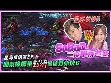 《StarCraft II》星海情侶黨 面對鳳梨妹的蟑螂海 師哥床上講解