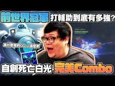 Stanley機器人輔助新完美出裝Combo無情Carry!!