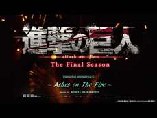 "進巨最終季OST ""Ashes on The Fire"""
