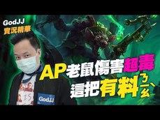 【GodJJ】AP老鼠傷害超毒??? 尋找版本之子的旅程 ...