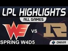 WE vs RNG 2021 LPL春季賽Highlights