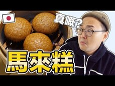 日本7-11賣的馬來糕跟蒸的蛋糕的主要差別