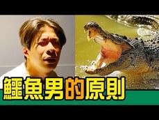 反正我很閒,鱷魚男的原則之如何使用鱷魚術!