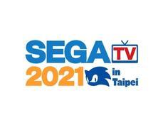 「SEGA TV 2021 in Taipei」 直播節目詳細內容公開! ...