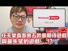 羅卡分享對於任天堂直面會的感想還有分享5款遊戲