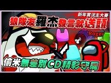 Twitch新年實況主紅包賽精彩片段 UZ 鳳梨妹 搞笑來賓 ...