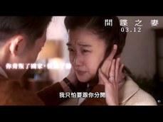 【間諜之妻】HD高畫質中文電影預告 蒼井優、高橋一生繼愛情人形後再度合作