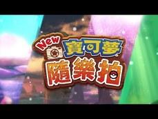 《New寶可夢 隨樂拍》最新宣傳片公開