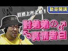 【國動】難得觀眾CALL IN 環節 劇情搞笑精彩 跟對弟弟 ...